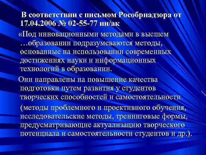 В соответствии с письмом Рособрнадзора от 17. 04. 2006 № 02 -55 -77