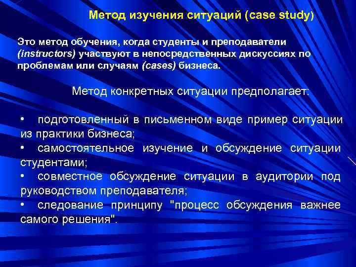 Метод изучения ситуаций (case study) Это метод обучения, когда студенты и