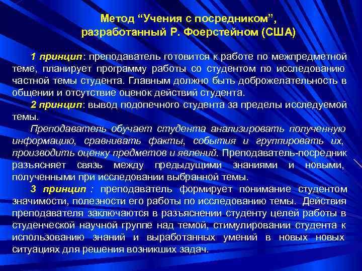 """Метод """"Учения с посредником"""",    разработанный Р. Фоерстейном"""