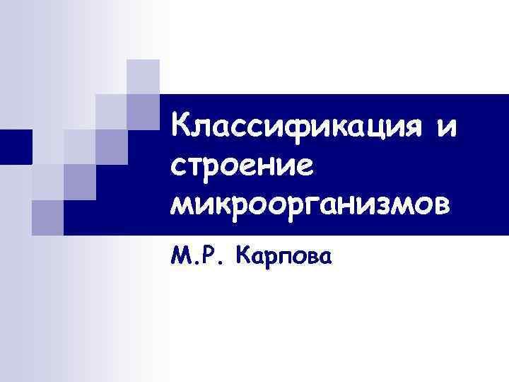 Классификация и строение микроорганизмов М. Р. Карпова