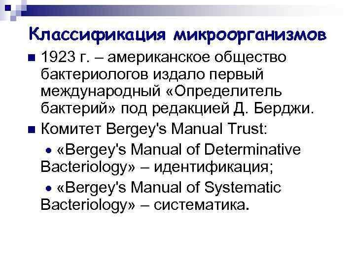 Классификация микроорганизмов n 1923 г. – американское общество  бактериологов издало первый  международный