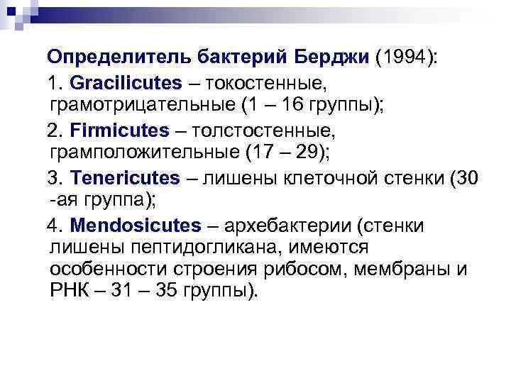 Определитель бактерий Берджи (1994): 1. Gracilicutes – токостенные, грамотрицательные (1 – 16 группы); 2.