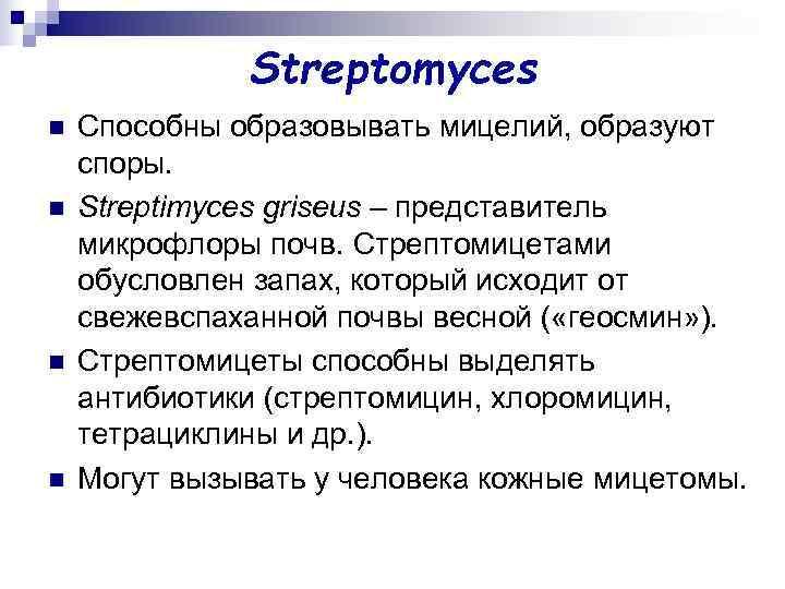 Streptomyces n  Способны образовывать мицелий, образуют споры. n  Streptimyces