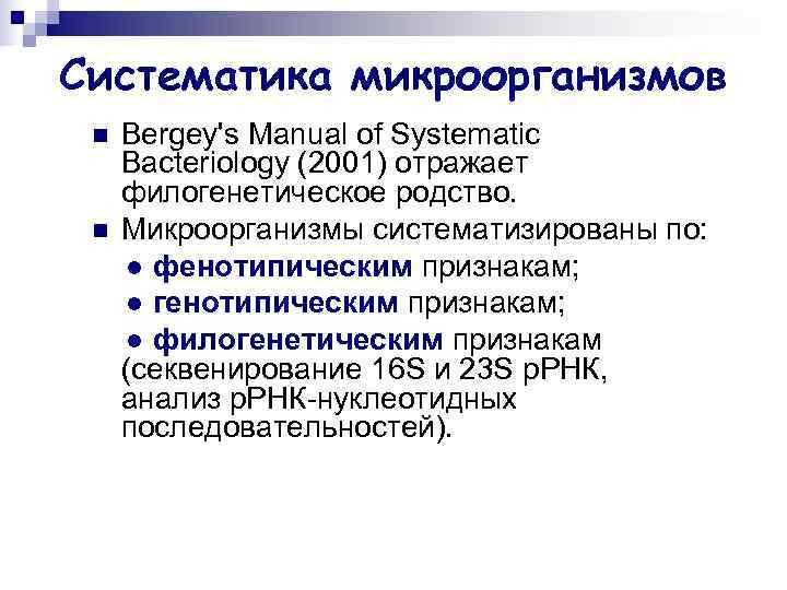 Систематика микроорганизмов n  Bergey's Manual of Systematic Bacteriology (2001) отражает филогенетическое родство.