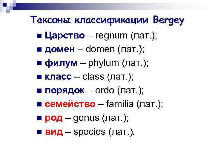 Таксоны классификации Bergey n Царство – regnum (лат. );  n домен – domen
