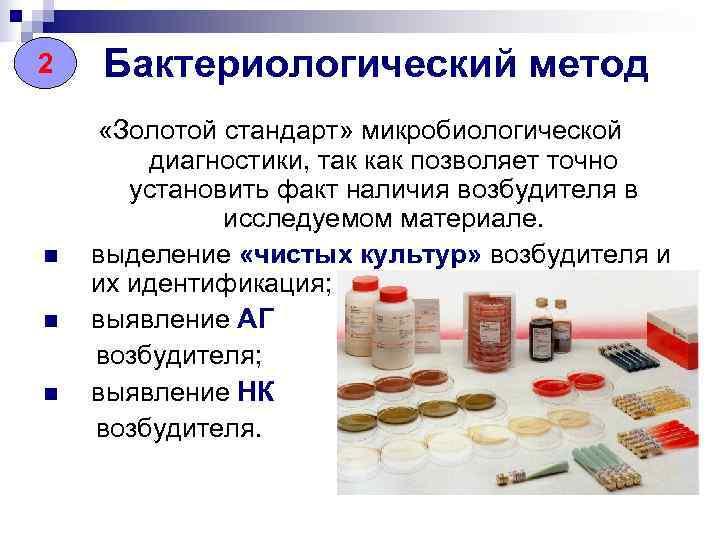 22  Бактериологический метод  «Золотой стандарт» микробиологической   диагностики, так как позволяет