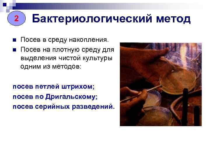 2 2 Бактериологический метод n  Посев в среду накопления. n  Посев на