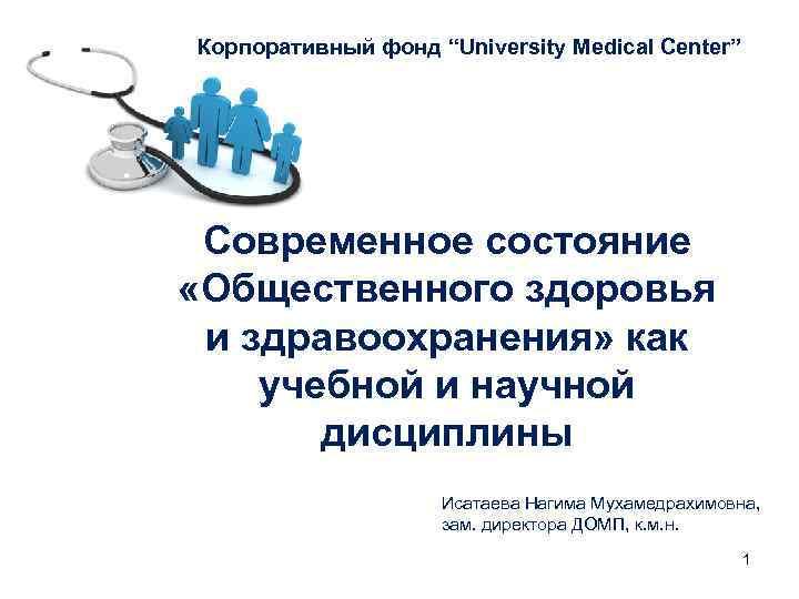 """Корпоративный фонд """"University Medical Center"""" Современное состояние  «Общественного здоровья  и здравоохранения» как"""