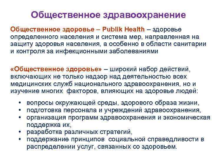 Общественное здравоохранение Общественное здоровье – Publik Health – здоровье определенного населения и система