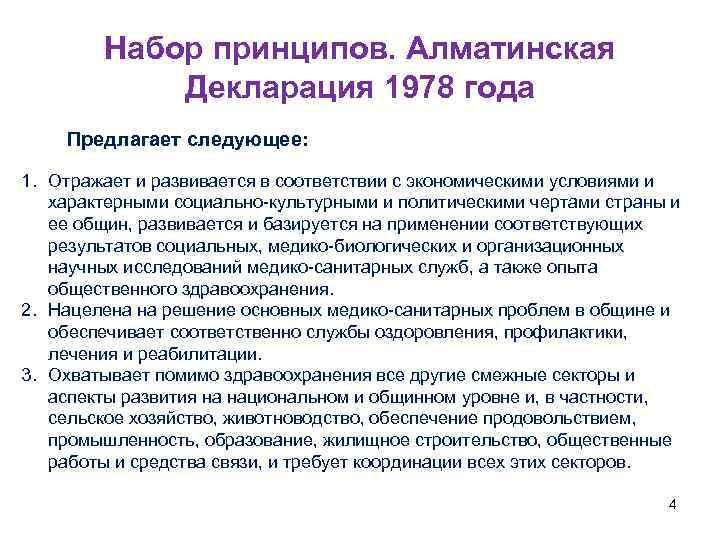 Набор принципов. Алматинская   Декларация 1978 года Предлагает следующее:  1.