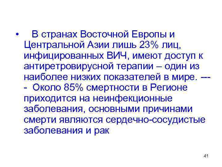 • В странах Восточной Европы и  Центральной Азии лишь 23% лиц, инфицированных
