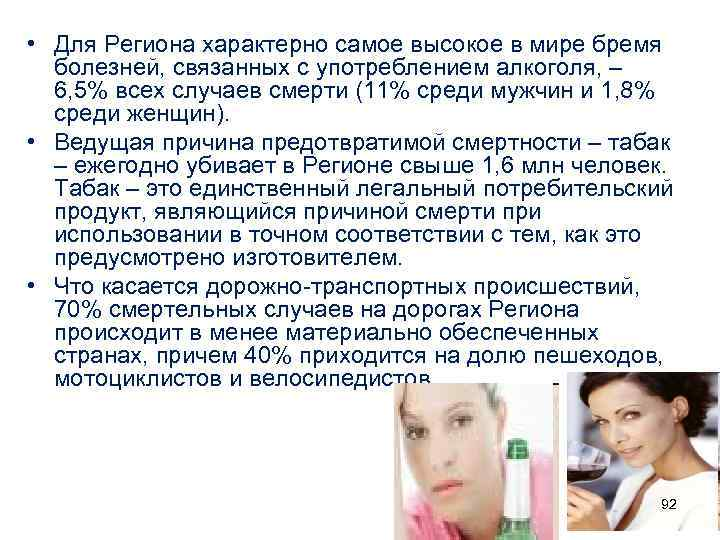 • Для Региона характерно самое высокое в мире бремя  болезней, связанных с