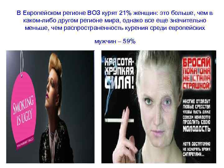 В Европейском регионе ВОЗ курят 21% женщин: это больше, чем в  каком-либо другом