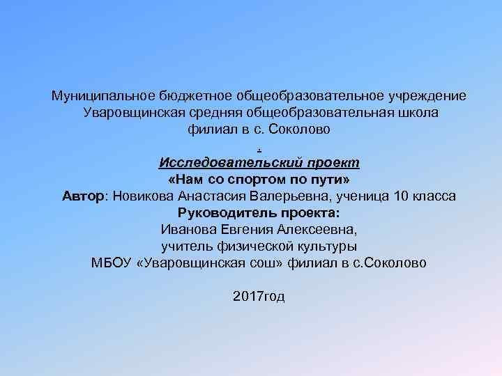 Муниципальное бюджетное общеобразовательное учреждение Уваровщинская средняя общеобразовательная школа    филиал в с.
