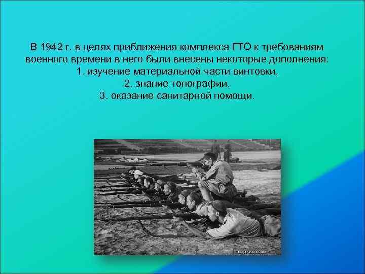 В 1942 г. в целях приближения комплекса ГТО к требованиям военного времени в