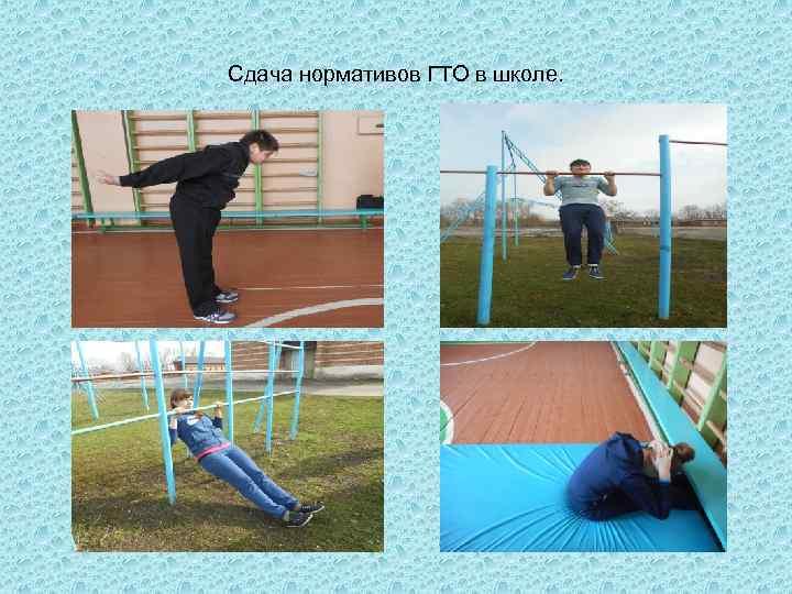 Сдача нормативов ГТО в школе.