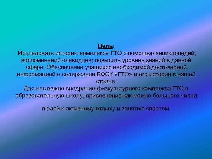 Цель:  Исследовать историю комплекса ГТО с помощью