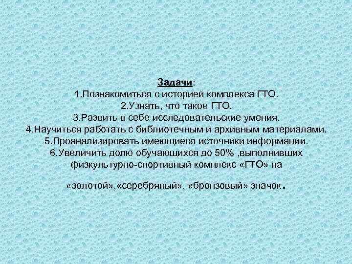Задачи:  1. Познакомиться с историей комплекса ГТО.