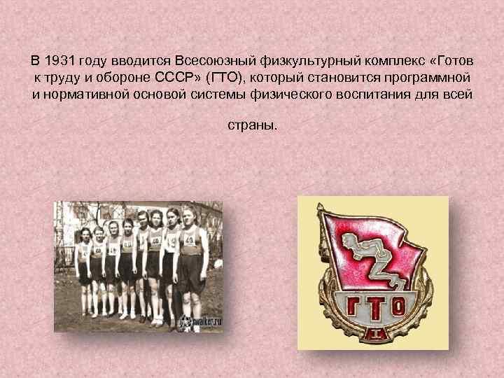 В 1931 году вводится Всесоюзный физкультурный комплекс «Готов к труду и обороне СССР» (ГТО),