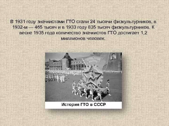 В 1931 году значкистами ГТО стали 24 тысячи физкультурников, в  1932 -м —
