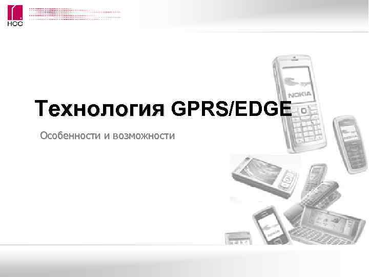 Технология GPRS/EDGE Особенности и возможности