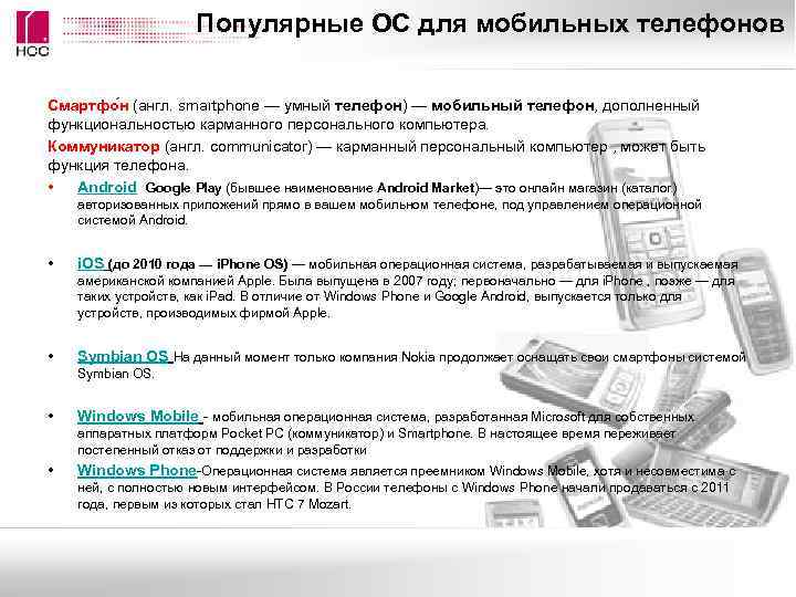 Популярные ОС для мобильных телефонов Смартфо н (англ. smartphone