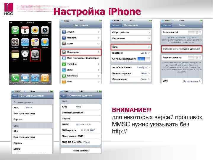 Настройка i. Phone    ВНИМАНИЕ!!!  для некоторых версий прошивок  ММSС