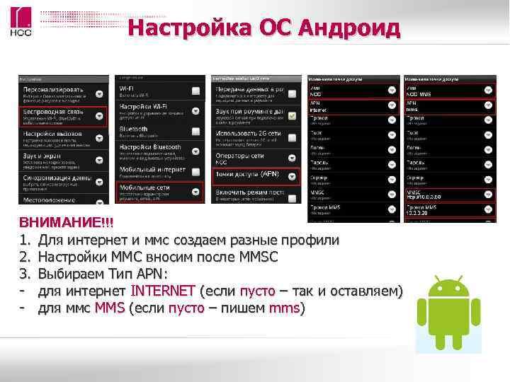 Настройка ОС Андроид ВНИМАНИЕ!!! 1. Для интернет и ммс создаем