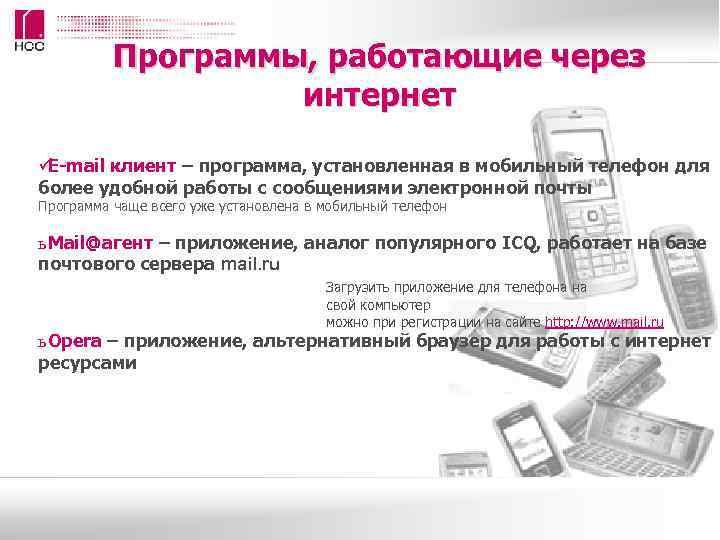 Программы, работающие через    интернет üE-mail клиент – программа,