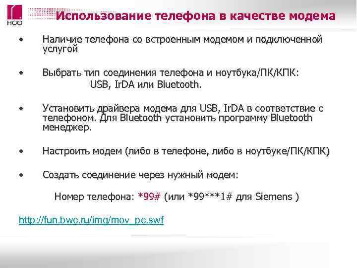Использование телефона в качестве модема • Наличие телефона со встроенным модемом и