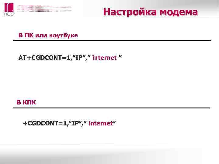 Настройка модема  В ПК или ноутбуке  AT+CGDCONT=1,