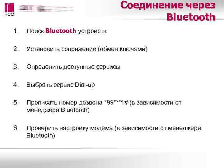 Соединение через    Bluetooth 1.