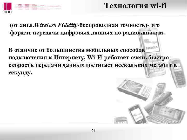 Технология wi-fi (от англ. Wireless Fidelity-беспроводная точность)-