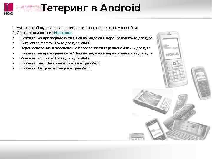 Тетеринг в Android 1. Настроить оборудование для выхода в интернет стандартным