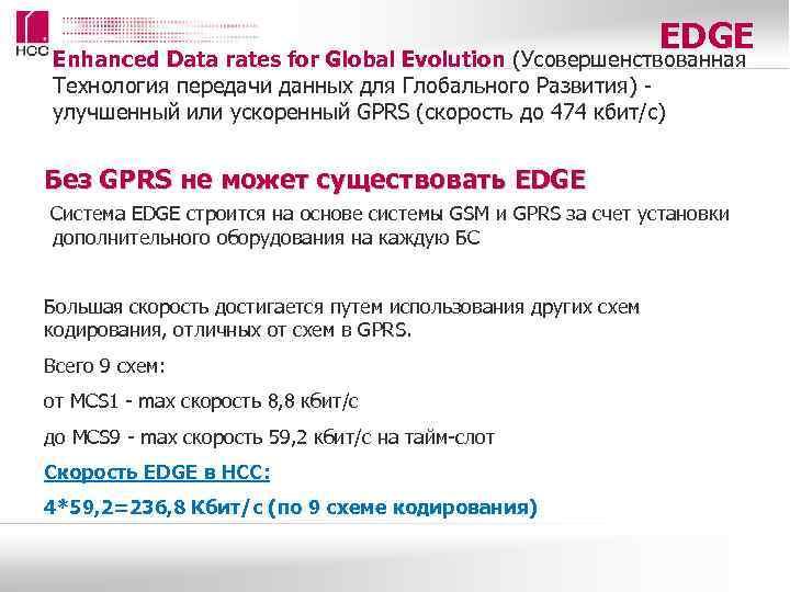 EDGE  Enhanced Data rates for Global Evolution