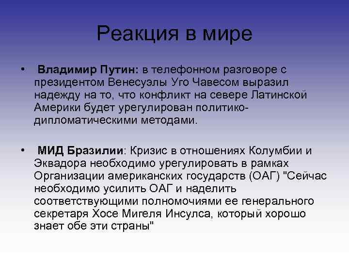 Реакция в мире •  Владимир Путин: в телефонном разговоре с