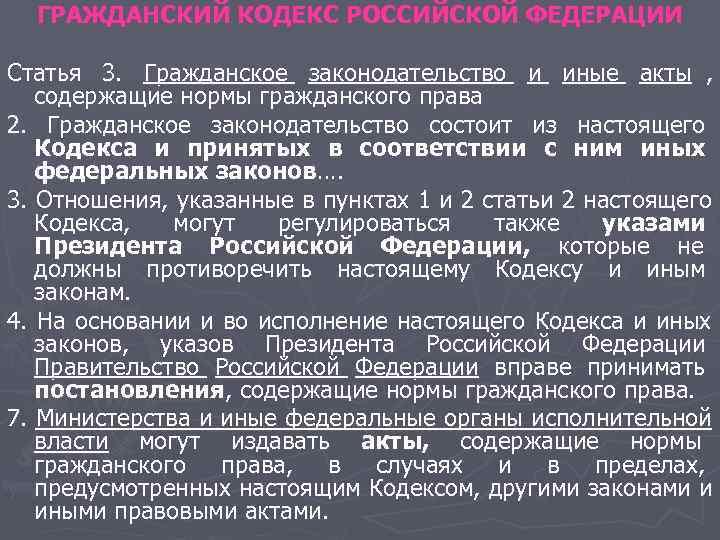 гражданский кодекс статья 3