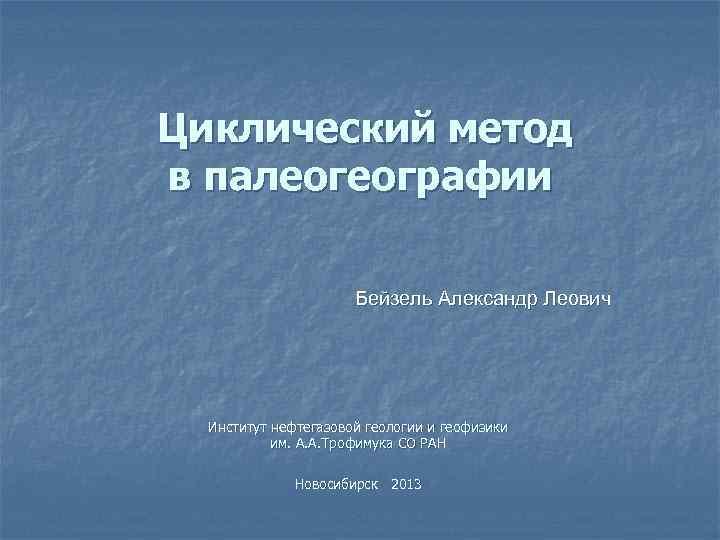 Циклический метод в палеогеографии    Бейзель Александр Леович  Институт нефтегазовой геологии