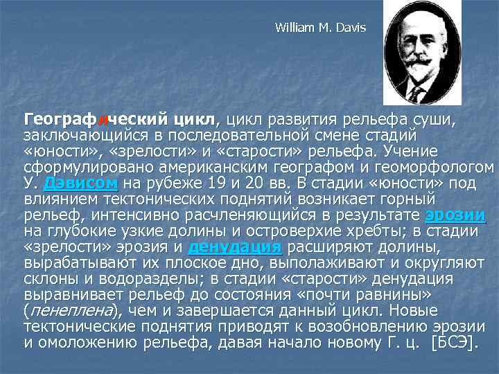 William M. Davis Географический цикл, цикл развития рельефа суши,