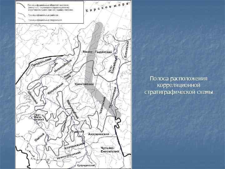 Полоса расположения корреляционной стратиграфической схемы
