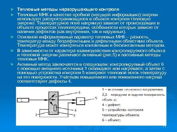 Ø Тепловые методы неразрушающего контроля Ø Тепловые МНК в качестве пробной (несущей информацию) энергии