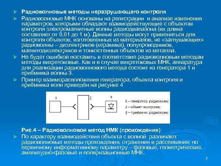Ø Радиоволновые методы неразрушающего контроля Ø Радиоволновые МНК основаны на регистрации и анализе изменения