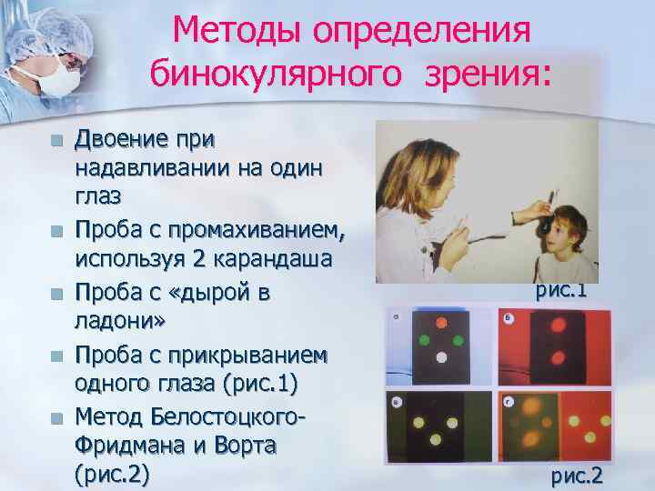 Методы определения  бинокулярного зрения: n  Двоение при надавливании на один