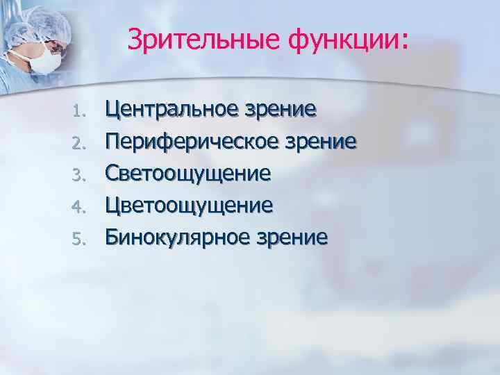 Зрительные функции:  1.  Центральное зрение 2.  Периферическое зрение 3.