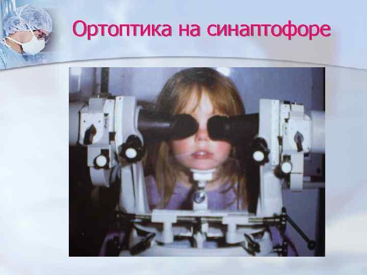 Ортоптика на синаптофоре