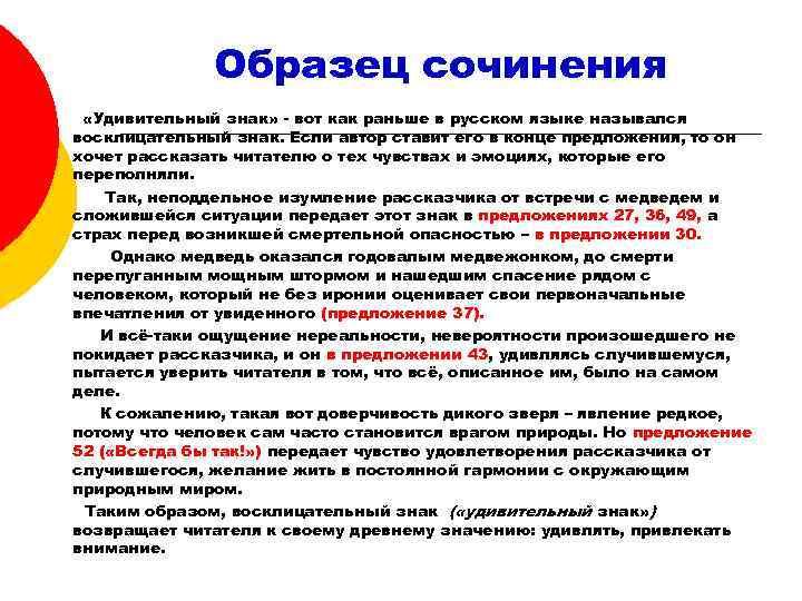 Образец сочинения  «Удивительный знак» - вот как раньше в русском