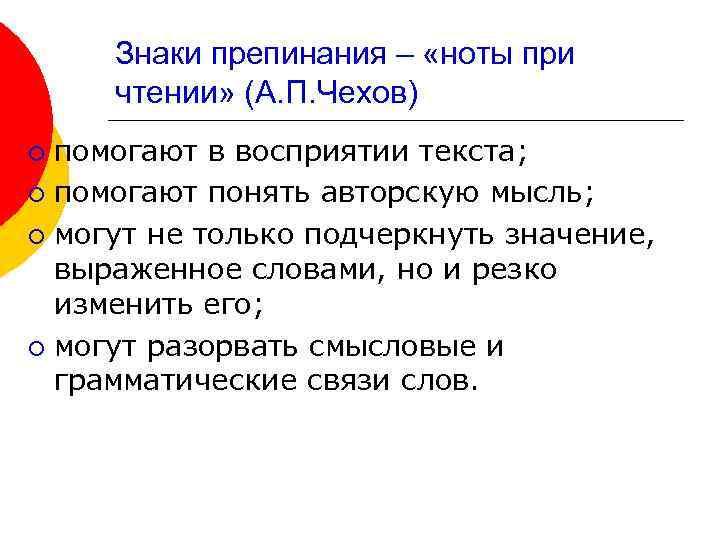 Знаки препинания – «ноты при  чтении» (А. П. Чехов) ¡ помогают в