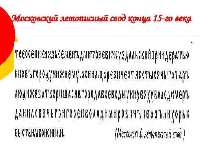 Московский летописный свод конца 15 -го века