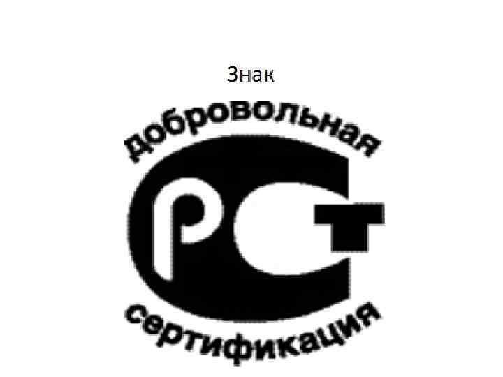 «Добровольная сертификация»
