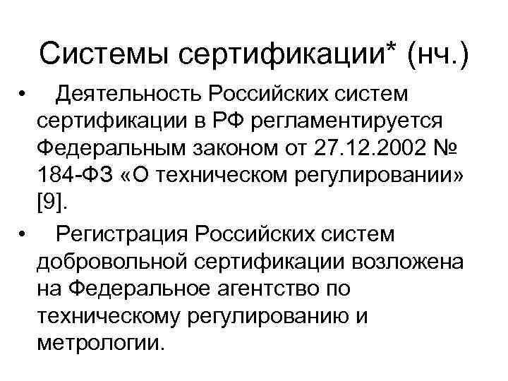 Системы сертификации* (нч. ) • Деятельность Российских систем  сертификации в РФ регламентируется